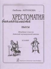 Антонова. Хрестоматия виолончелиста. Пьесы. Младшие классы. Клавир и партии