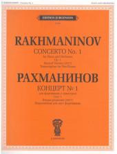 Рахманинов. Концерт № 1 для фортепиано с оркестром. Сочинение 1.