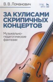 Ломанович. За кулисами скрипичных концертов. Музыкально-педагогические фантазии.