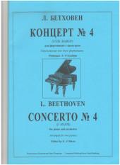 Бетховен. Концерт № 4 для двух фортепиано.