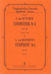 Бетховен. Симфония № 4.