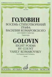 Головин. Восемь стихотворений графа В.Комаровского для сопрано и оркестра (Партитура)