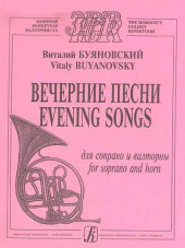 Буяновский. Вечерние песни для валторны.