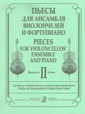 Ефремова. Пьесы для ансамбля виолончелистов и фортепиано. Выпуск-2