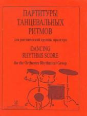 Ловецкий. Партитуры танцевальных ритмов.