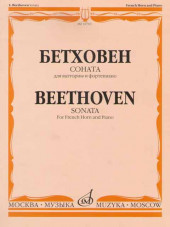 Бетховен. Соната для валторны.