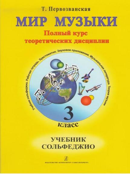 Первозванская. Мир музыки. Учебник сольфеджио 3 класс +CD.
