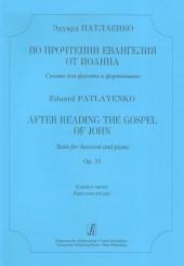 Патлаенко. По прочтении Евангелия от Иоанна для фагота и фортепиано.