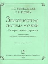 Бершадская, Титова. Звуковысотная система музыки. Словарь ключевых терминов.