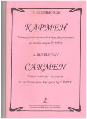 Бубельников. Кармен. Концертная сюита для 2х фортепиано на темы оперы Бизе.