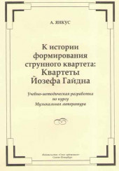 Янкус. К истории формирования струнного квартета: Квартеты Й.Гайдна.