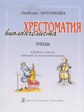 Антонова. Хрестоматия виолончелиста. Этюды. Средние классы.