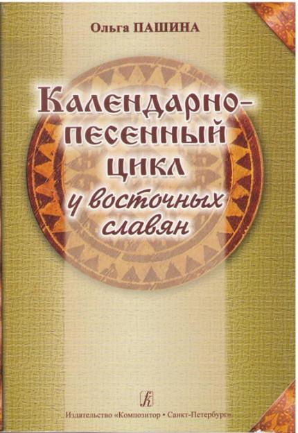 Пашина. Календарно-песенный цикл у восточных славян.