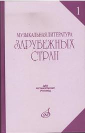Музыкальная литература зарубежных стран. Выпуск 1 (Галацкая под редакцией Царевой).