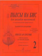 Карш. Пьесы на бис-2. Для ансамбля виолончелей и фортепиано.