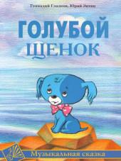 Гладков. Голубой щенок. Музыкальная сказка.