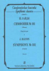 Гайдн. Симфония № 101. Часы. Партитура.