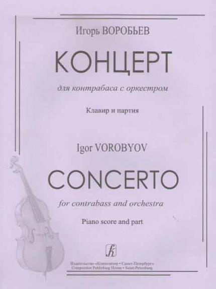 Воробьев. Концерт для контрабаса с оркестром