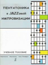 Мыльникова. Пентатоника в джазовой импровизации.