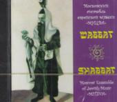 """CD. Ансамбль еврейской музыки """"Мицва"""". Шаббат. МКМ 223."""
