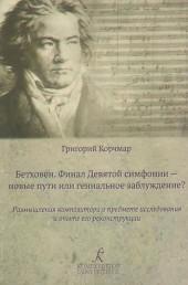 Корчмар. Бетховен. Финал Девятой симфонии-новые пути или гениальное заблуждение?