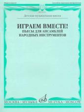 Играем вместе. Пьесы для ансамбля народных инструментов. Составители Чендева, Семендяев.