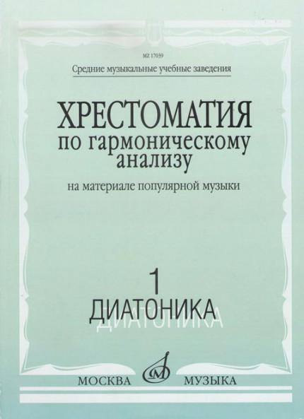 Хрестоматия по гармоническому анализу на материале популярной музыки. Выпуск 1 Диатоника.