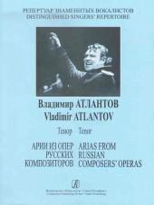 Атлантов. Тенор. Арии из опер русских композиторов.