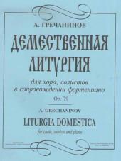 Гречанинов. Демественная литургия.