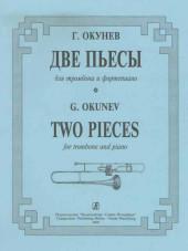 Окунев. Две пьесы для тромбона и фортепиано