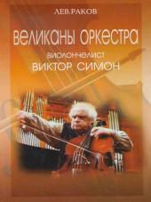 Раков. Великаны оркестра.