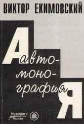 Екимовский. Автомонография