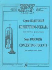 Поддубный. Концертино-токката для трубы.