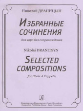 Драницын. Избранные сочинения  для хора без сопровождения.