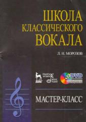 Морозов. Школа классического вокала +DVD.