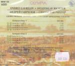2 CD. Сюиты для клавесина № 1-8. МКМ 120