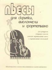 Литвинова. Пьесы для скрипки, виолончели и фортепиано.