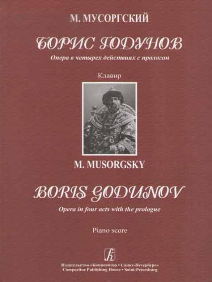 Мусоргский. Борис Годунов. Клавир.