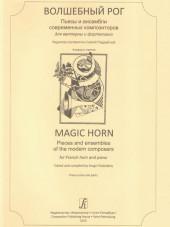 Волшебный рог. Пьесы и ансамбли для валторны (составитель Поддубный) (118170 )