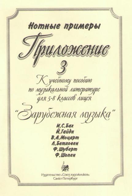 """Афонин. Нотные примеры. Приложение 3 к учебному пособию для 5-8 классов """"Зарубежная музыка""""."""
