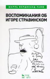 Рамю. Воспоминания об Игоре Стравинском.