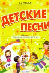 Богосьян. Детские песни.