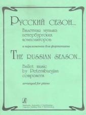 Русский сезон. Балетная музыка петербургских композиторов. (Составитель Поддубный).