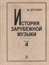 Друскин. История зарубежной музыки, Выпуск 4