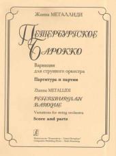 Металлиди. Петербургское барокко.