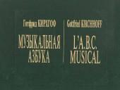 Кирхгоф. Музыкальная азбука.