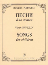 Гаврилин. Песни для детей.