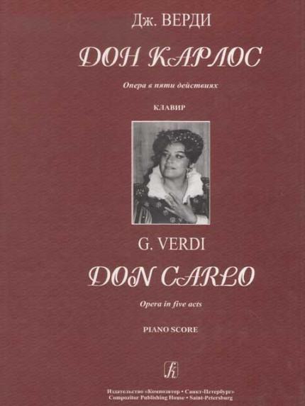 Верди. Дон Карлос. Опера. Клавир.