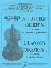 Акколаи. Концерт № 1. Ля минор для скрипки и фортепиано
