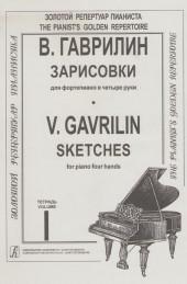 Гаврилин. Зарисовки в четыре руки тетрадь 1.